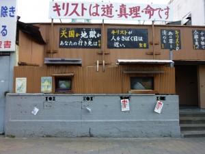 Iglesia Japonesa