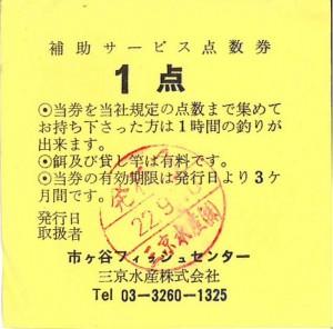 Tiket de descuento